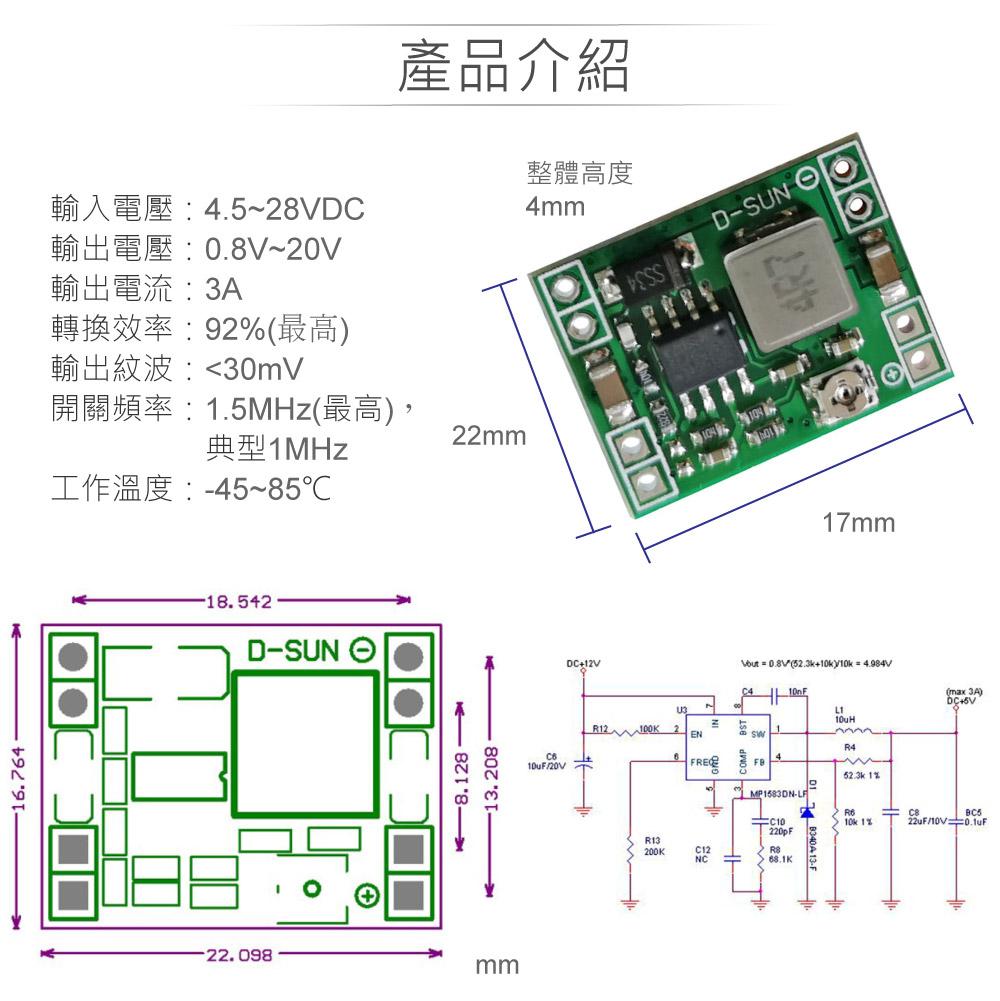 堃喬 堃邑 電源供應 升降壓模組 DC-DC降壓模組 輸出0.8~20VDC