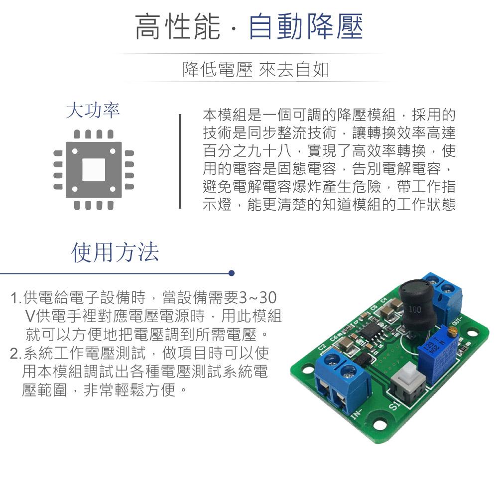 堃喬 堃邑 電源供應 升降壓模組 DC-DC降壓模組 LM2596 輸出4.5~30VDC