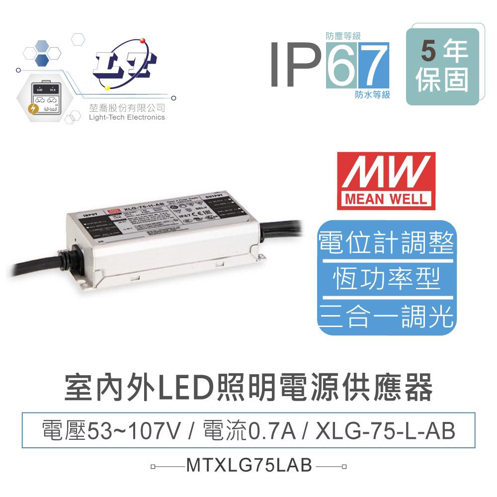 堃喬 堃邑  電源供應 LED 電源供應器 MW明緯 53~107V/0.7A XLG-75-L-AB 室內外LED照明專用 恆功率電源供應器 IP67