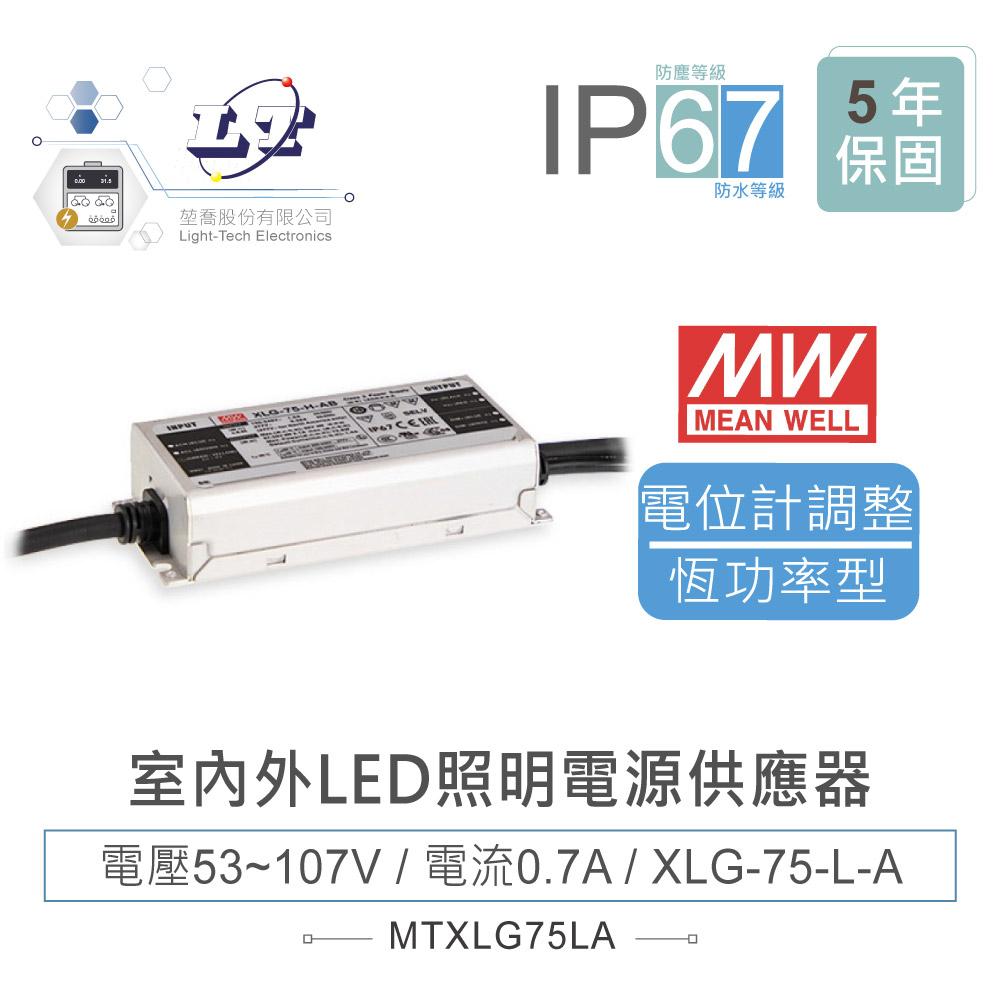 堃喬 堃邑  電源供應 LED 電源供應器 MW明緯 53~107V/0.7A XLG-75-L-A 室內外LED照明專用 恆功率電源供應器 IP67