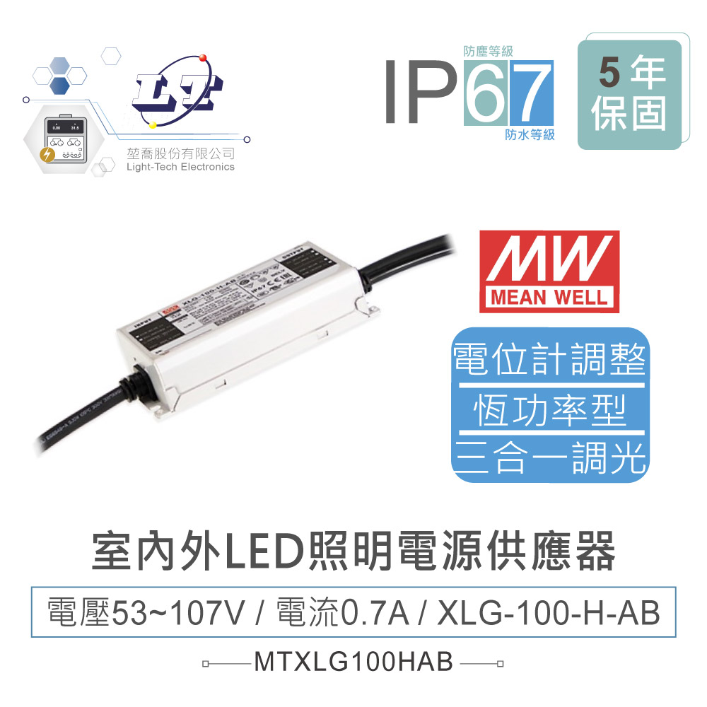 堃喬 堃邑  電源供應 LED 電源供應器 MW明緯 53~107V/0.7A XLG-100-H-AB 室內外LED照明專用 恆功率電源供應器 IP67