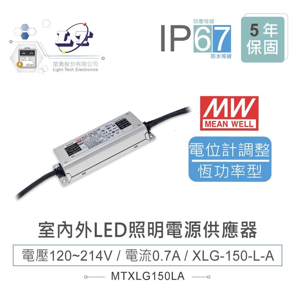 堃喬 堃邑  電源供應 LED 電源供應器 MW明緯 120~214V/0.7A XLG-150-L-A 室內外LED照明專用 恆功率電源供應器 IP67