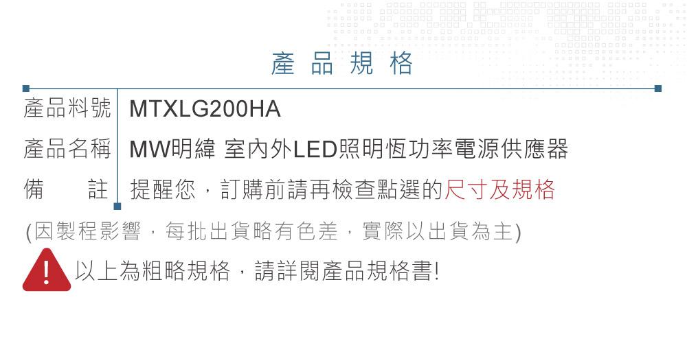 堃喬 堃邑  電源供應 LED 電源供應器 MW明緯 27~56V/3.5A XLG-200-H-A 室內外LED照明專用 恆功率電源供應器 IP67