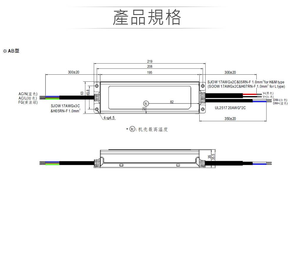 堃喬 堃邑  電源供應 LED 電源供應器 MW明緯 90~171V/1.4A XLG-240-M-AB 室內外LED照明專用 恆功率電源供應器 IP67