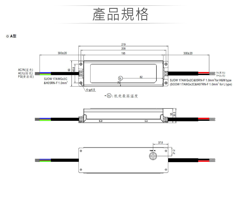 堃喬 堃邑  電源供應 LED 電源供應器 MW明緯 178~342V/0.7A XLG-240-L-A 室內外LED照明專用 恆功率電源供應器 IP67