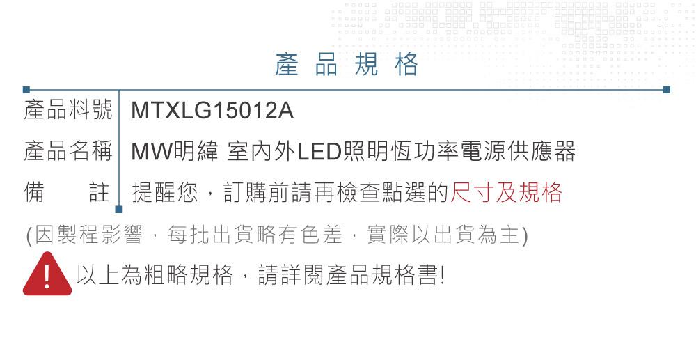 堃喬 堃邑  電源供應 LED 電源供應器  MW明緯 8.4~12V/12.5A XLG-150-12-A 室內外LED照明專用 恆功率電源供應器 IP67