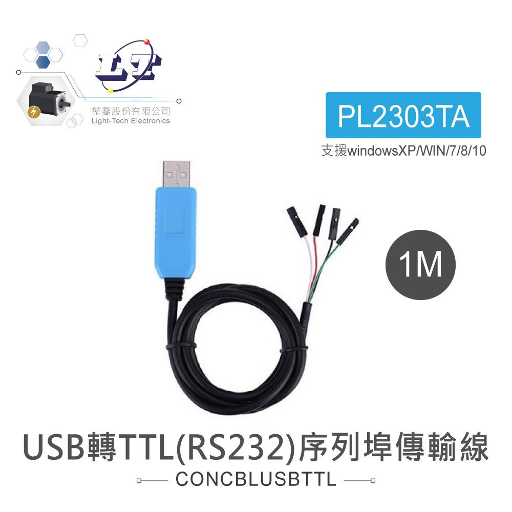 堃喬 堃邑  機電控制 介面轉9 USB轉RS232 USB轉TTL(RS232)序列埠傳輸線 支援XP/Vista/7/8/10、Linux、Mac