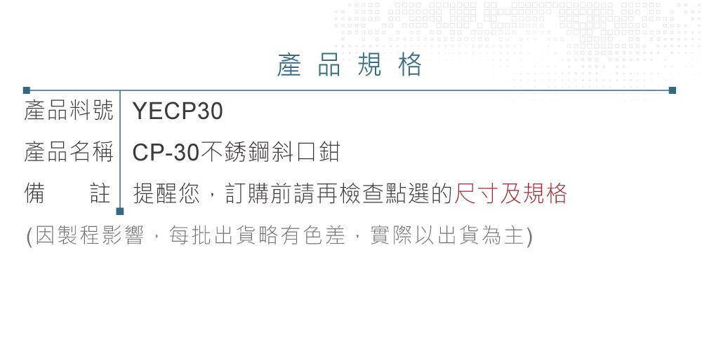 堃喬 堃邑  五金工具 手動工具 手動鉗子  斜口鉗 4 1/2 不銹鋼斜口鉗 CP-30
