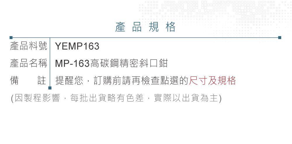堃喬 堃邑  五金工具 手動工具 手動鉗子  斜口鉗 5高碳鋼精密斜口鉗 MP-163