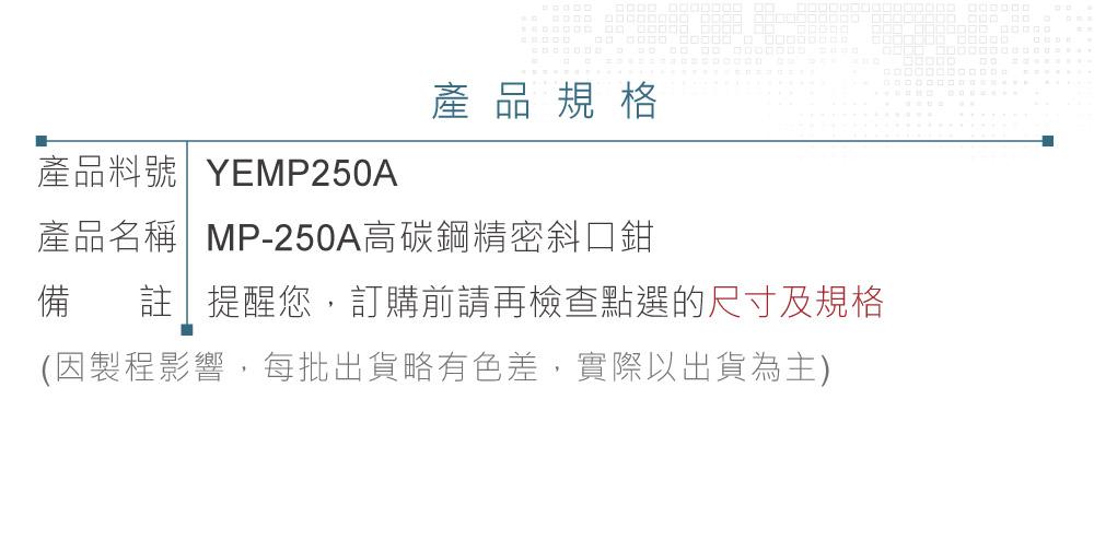 堃喬 堃邑  五金工具 手動工具 手動鉗子  斜口鉗 5高碳鋼精密斜口鉗 MP-250A