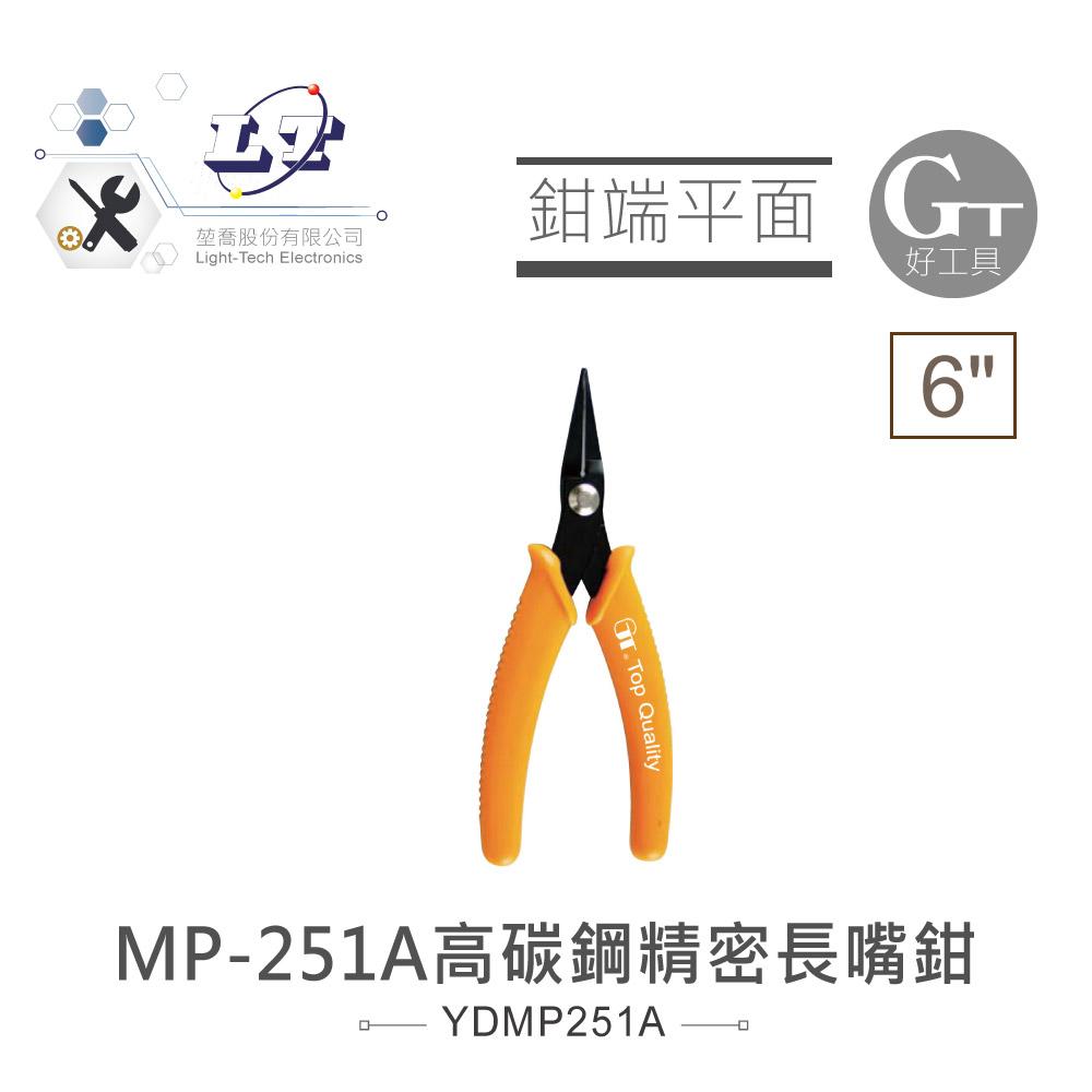 堃喬 堃邑 五金工具 手動工具 手動鉗子  斜口鉗 6高碳鋼精密長嘴鉗 MP-251A