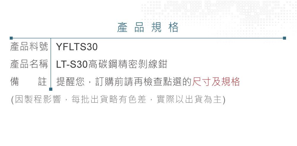堃喬 堃邑  五金工具 手動工具 手動鉗子  斜口鉗 6高碳鋼精密剝線鉗 LT-S30 線徑0.8-2.6mm