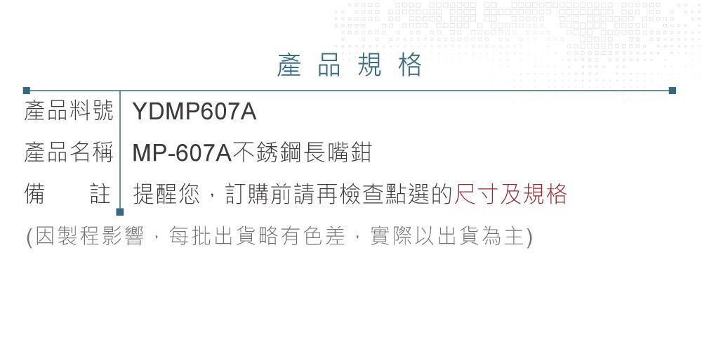 堃喬 堃邑  五金工具 手動工具 手動鉗子  斜口鉗 6不銹鋼長嘴鉗 MP-607A