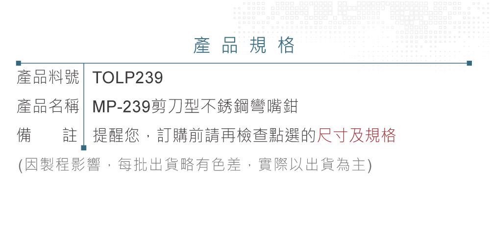 堃喬 堃邑  五金工具 手動工具 手動鉗子  斜口鉗5 1/2剪刀型不銹鋼彎嘴鉗 MP-239