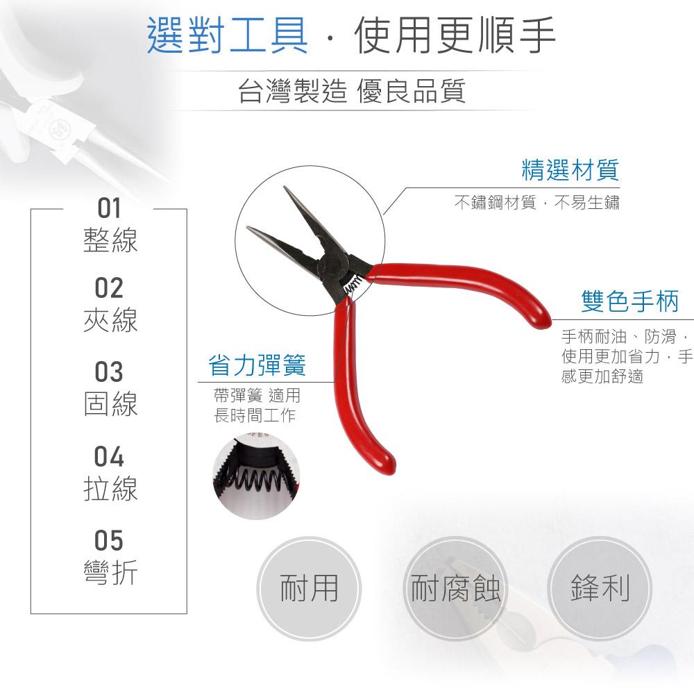 堃喬 堃邑  五金工具 手動工具 手動鉗子  斜口鉗 5不銹鋼尖嘴鉗 MP-301