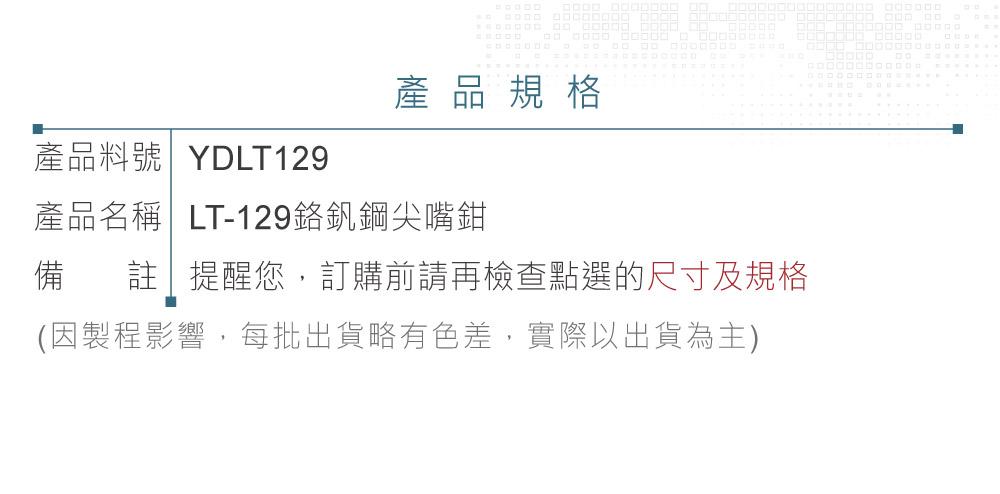 堃喬 堃邑  五金工具 手動工具 手動鉗子  斜口鉗 5 鉻釩鋼尖嘴鉗 LT-129