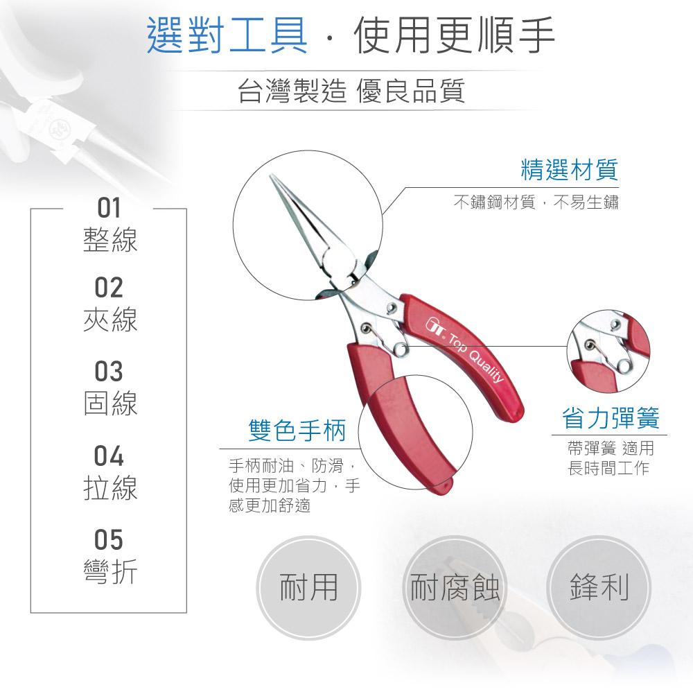 堃喬 堃邑  五金工具 手動工具 手動鉗子  斜口鉗 5 不銹鋼長嘴鉗 MP-201A