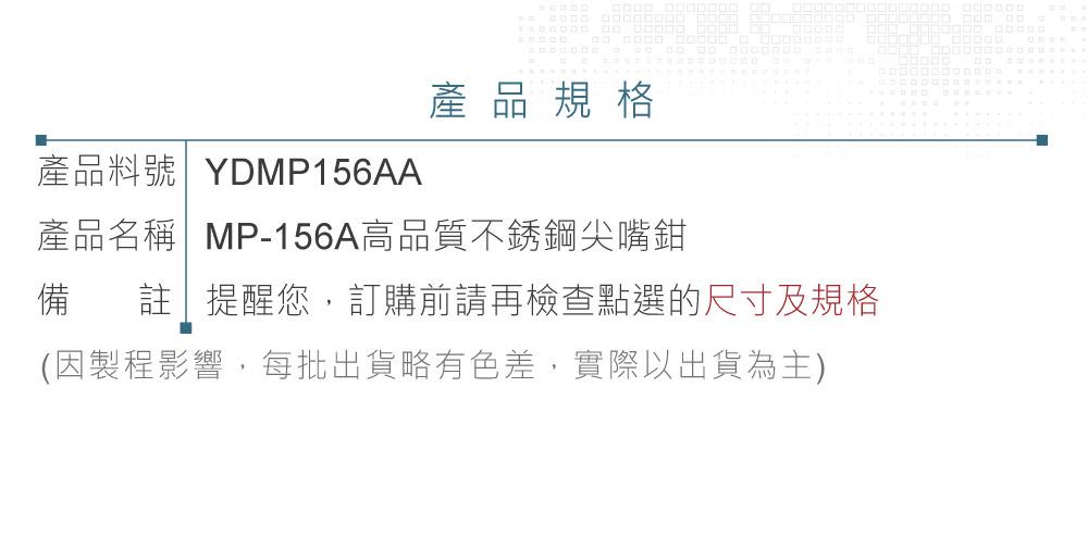 堃喬 堃邑  五金工具 手動工具 手動鉗子  斜口鉗 4 1/2高品質不銹鋼尖嘴鉗 MP-156A