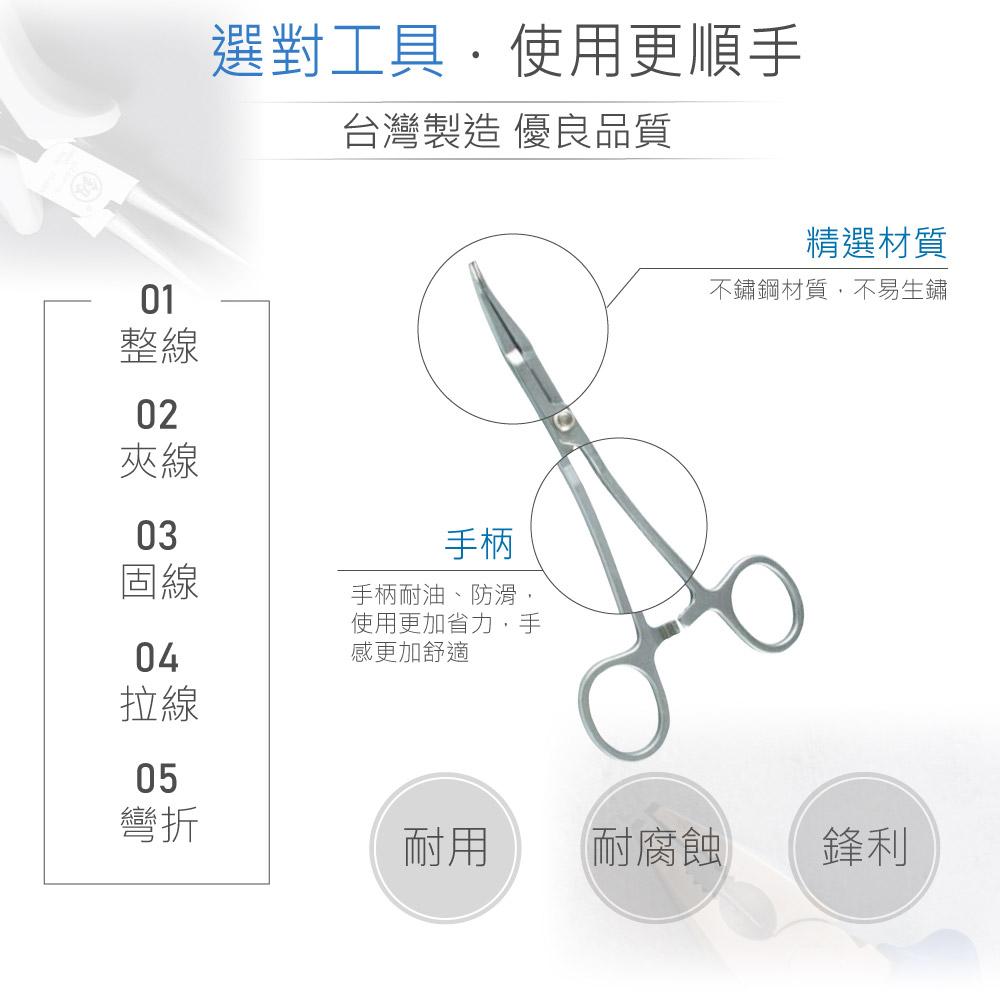 堃喬 堃邑  五金工具 手動工具 手動鉗子  斜口鉗 5 1/2剪刀型不銹鋼彎嘴鉗 MP-239