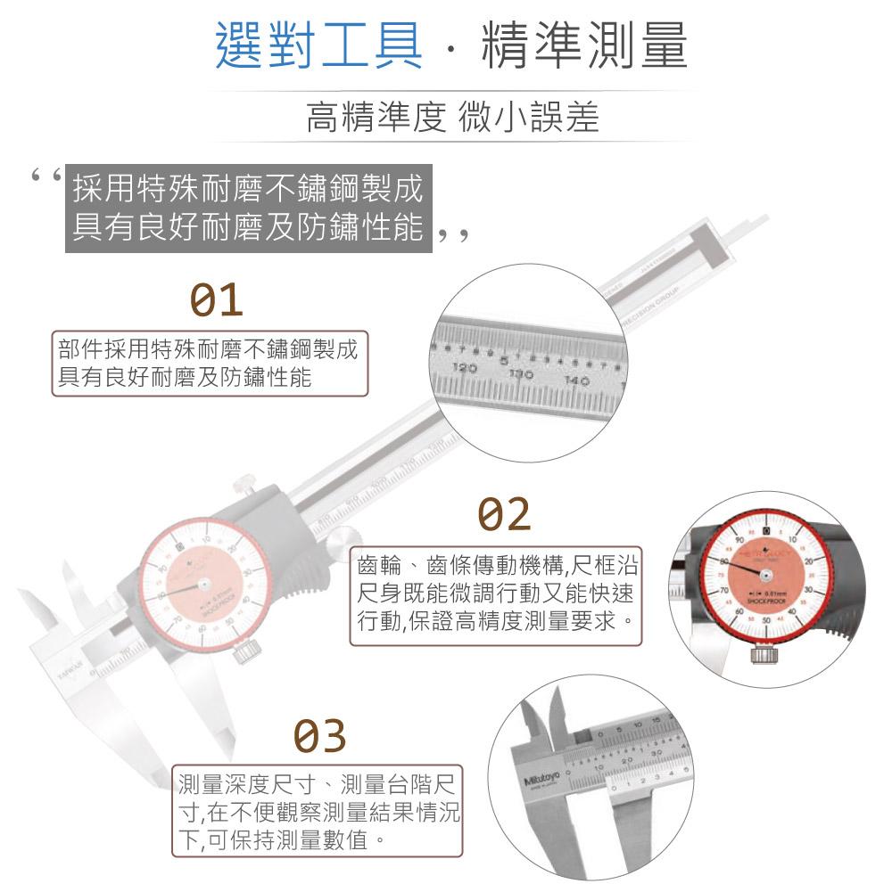 堃喬 堃邑 五金工具  手動工具 量測工具 游標卡尺 6吋指針顯示錶游標卡尺 台灣黑馬牌 DC-9001HN 測量範圍 0 ~ 150mm 解析度0.01mm
