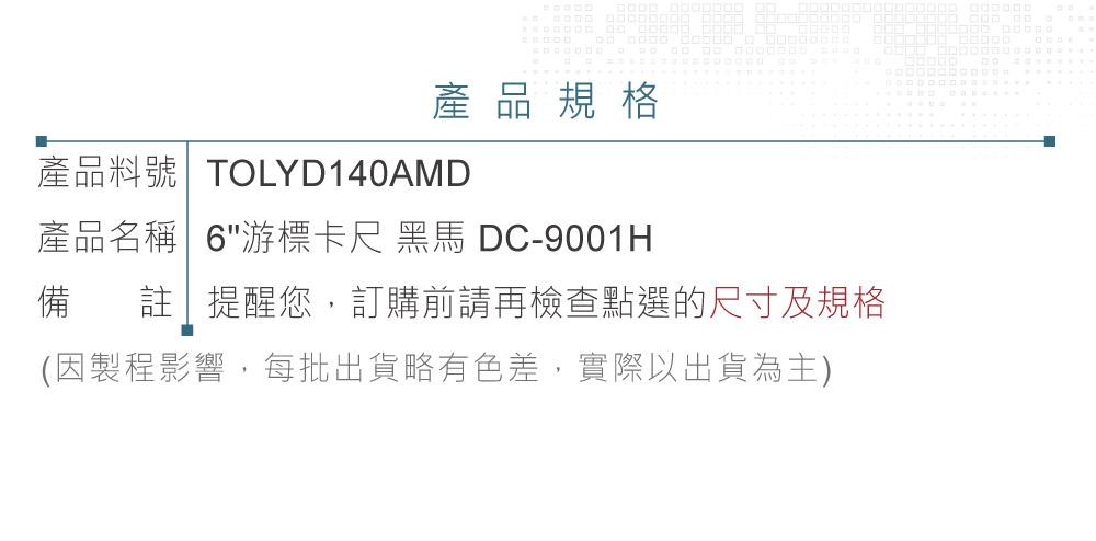 堃喬 堃邑 五金工具  手動工具 量測工具 游標卡尺 6吋指針顯示錶游標卡尺 台灣黑馬牌 DC-9001H 測量範圍 0 ~ 150mm 解析度0.01mm