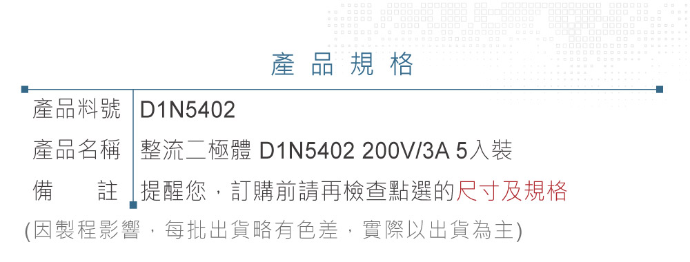 堃喬 堃邑  電子零件 二極體  普通型二極體 整流二極體 D1N5402 200V/3A DO-201AD 10入裝