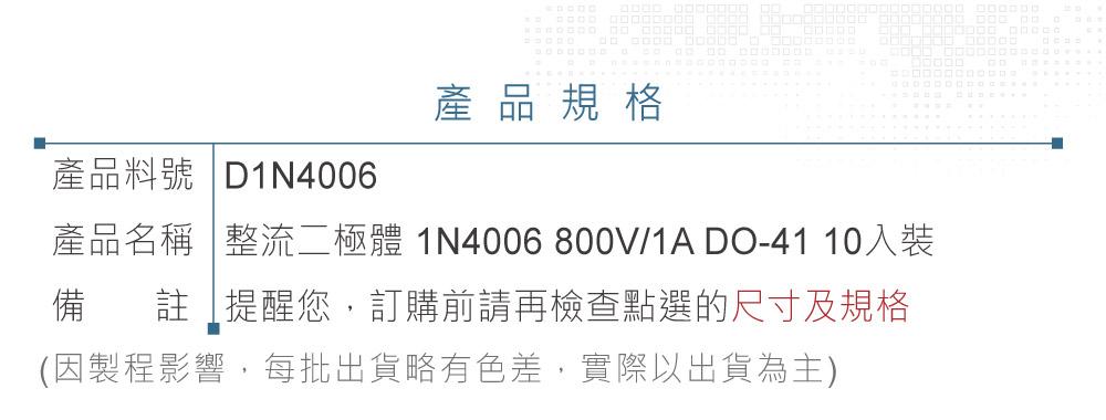 堃喬 堃邑  電子零件 二極體  普通型二極體 整流二極體 1N4006 800V/1A DO-41 10入裝