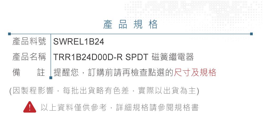 堃喬 堃邑  電子零件 繼電器 功率繼電器 REED RELAY DC24V DIP8 TRR1B24D00D-R SPDT 磁簧繼電器 接點負載1A/250VAC
