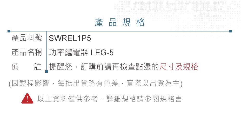 堃喬 堃邑  電子零件 繼電器 功率繼電器 功率繼電器 DC5V LEG-5 SPDT 接點負載10A/120VAC