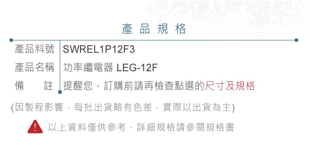 堃喬 堃邑  電子零件 繼電器 功率繼電器 功率繼電器 DC12V LEG-12F SPDT 接點負載15A/240VAC