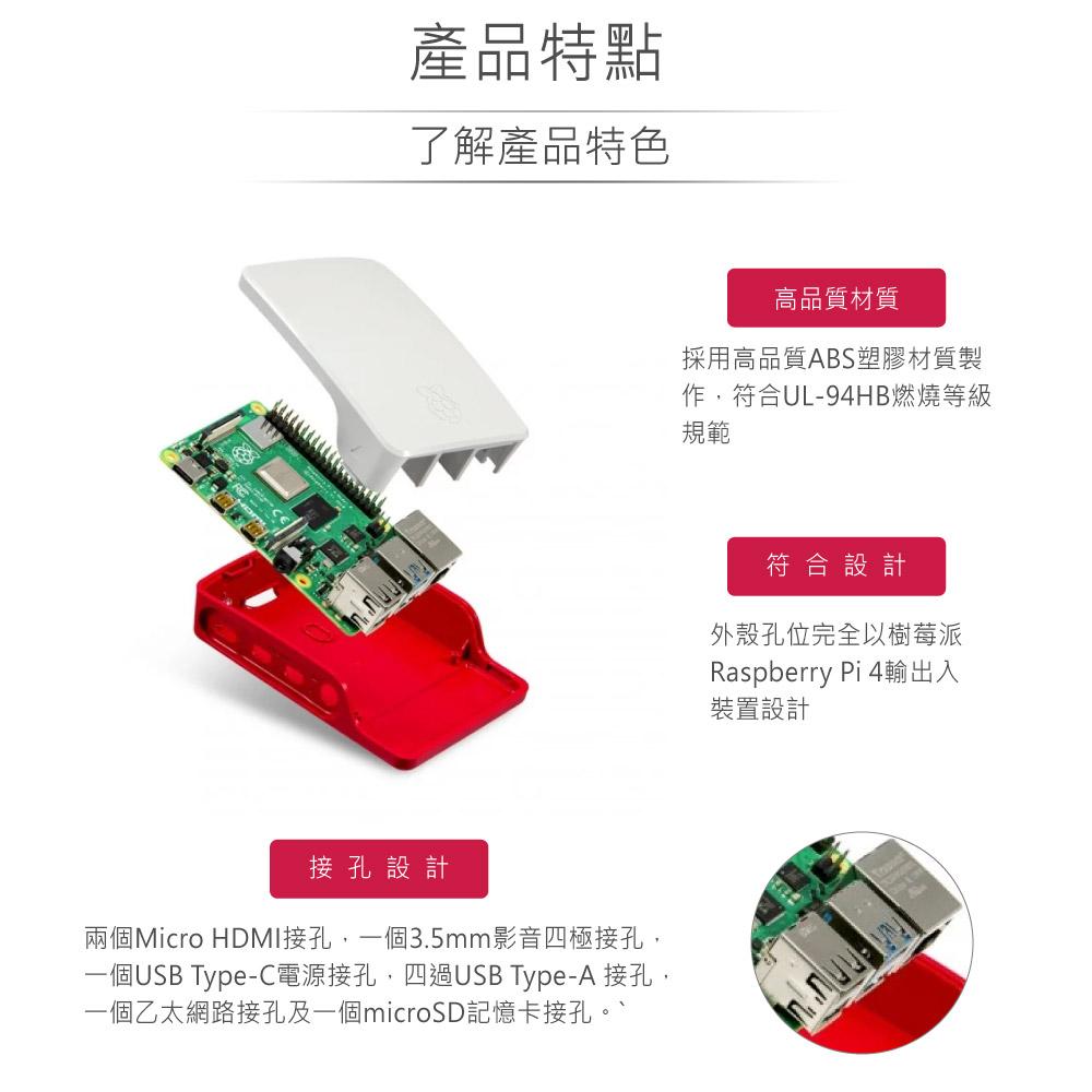 堃喬 堃邑 學校專區 樹莓派 開發控制板 樹莓派 Pi4 原廠ABS紅白塑膠外殼 Raspberry Pi 4 ABS Case