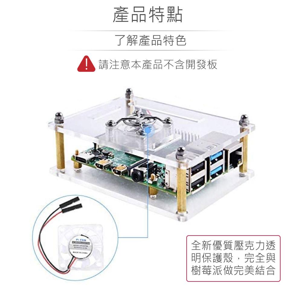 堃喬 堃邑 學校專區 樹莓派 開發控制板 樹莓派 Pi4 透明塑膠外殼+單風扇 Raspberry Pi 4 Case