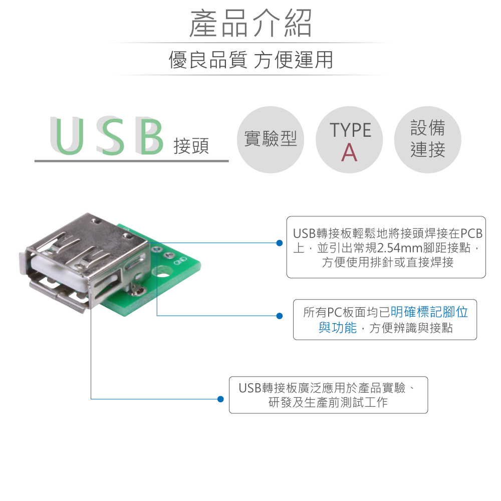 堃喬 堃邑  連接部品 PCB連接器 接頭轉接板 USB 2.0 Type-A母座 轉 PCB DIP Pitch 2.54mm