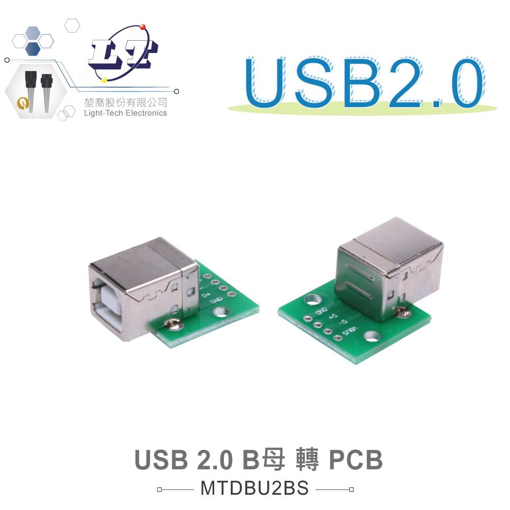 堃喬 堃邑  連接部品 PCB連接器 接頭轉接板 USB 2.0 Type-B母座 轉 PCB DIP Pitch 2.54mm