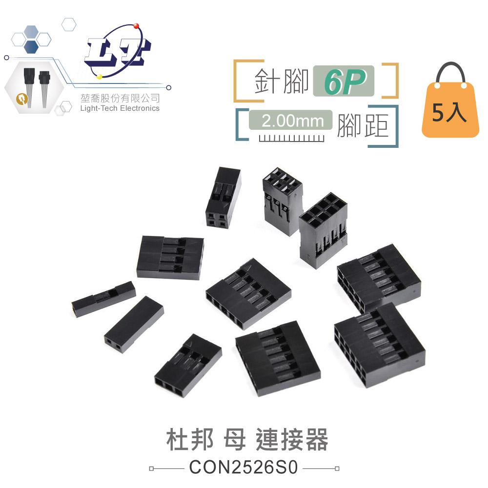 堃喬 堃邑 連接部品 線材連接器 PH 2.54mm 杜邦連接器 1 X 6P 杜邦母連接器 Pitch 2.54mm 10入/包