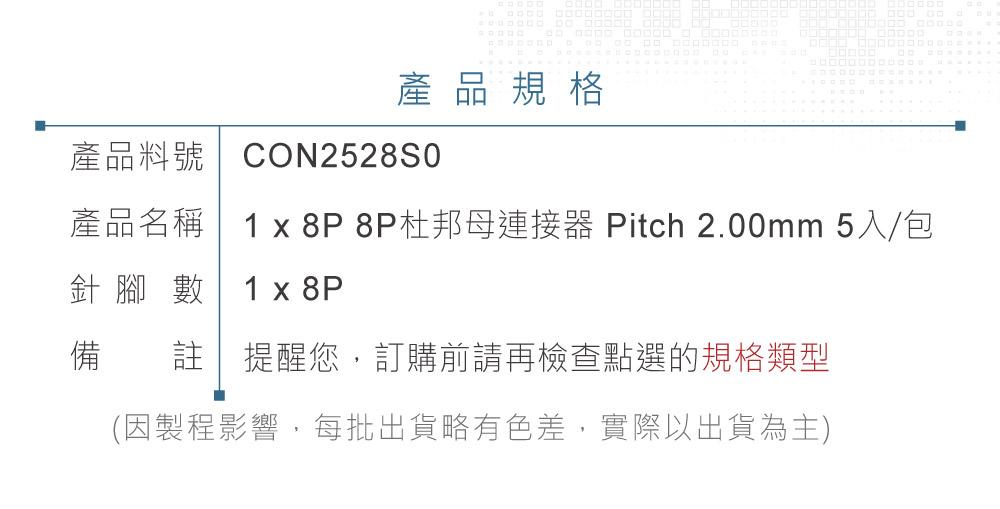 堃喬 堃邑 連接部品 線材連接器 PH 2.54mm 杜邦連接器 1 X 8P 迷你杜邦母連接器 Pitch 2.00mm 5入/包