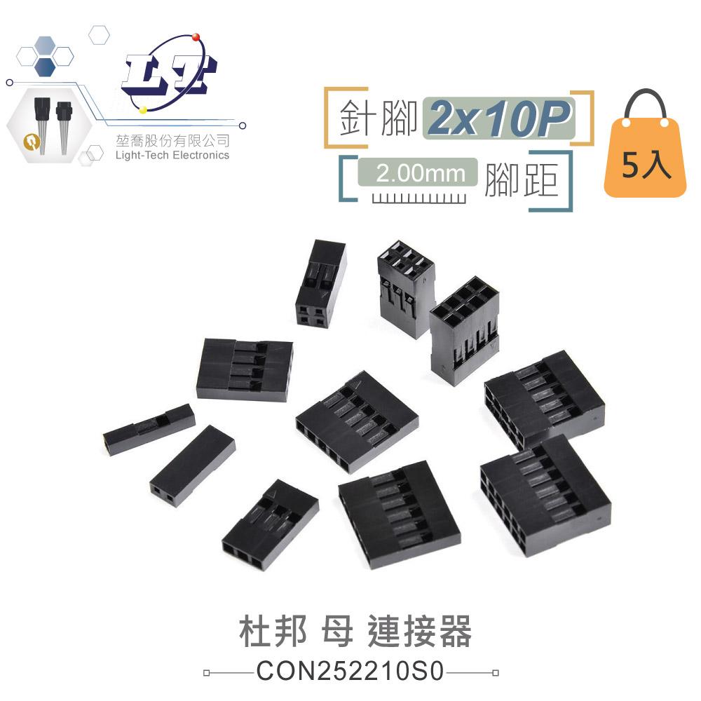 堃喬 堃邑 連接部品 線材連接器 PH 2.54mm 杜邦連接器 2 X 10P 20P迷你杜邦母連接器 Pitch 2.00mm 5入/包