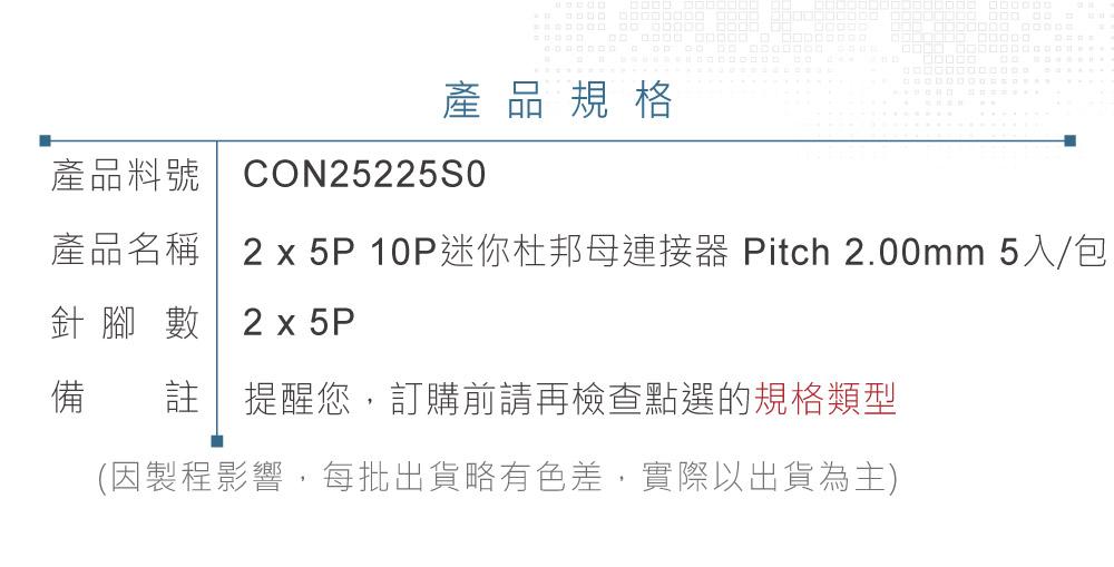 堃喬 堃邑 連接部品 線材連接器 PH 2.54mm 杜邦連接器 2 X 5P 10P迷你杜邦母連接器 Pitch 2.00mm 5入/包
