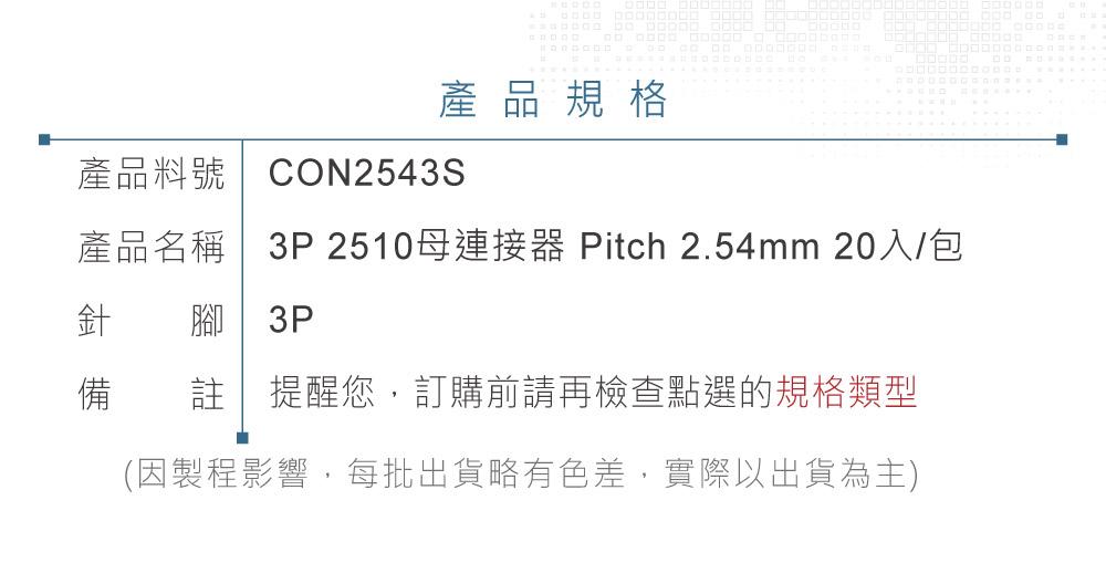 堃喬 堃邑 連接部品 線材連接器 PH 2.54mm 2510連接器 3P 2510母連接器 Pitch 2.54mm 10入/包