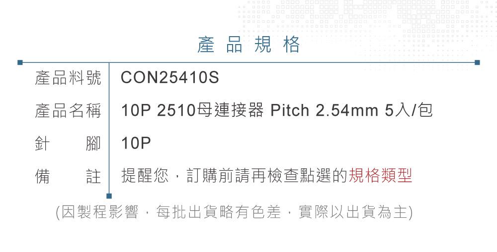 堃喬 堃邑 連接部品 線材連接器 PH 2.54mm 2510連接器 10P 2510母連接器 Pitch 2.54mm 5入/包