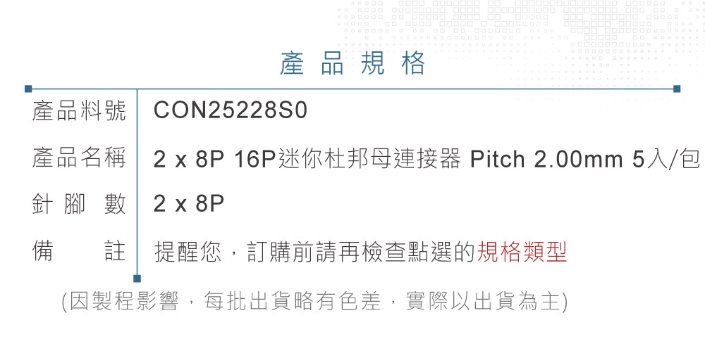 堃喬 堃邑 連接部品 線材連接器 PH 2.54mm 杜邦連接器2 X 8P 16P迷你杜邦母連接器 Pitch 2.00mm 5入/包