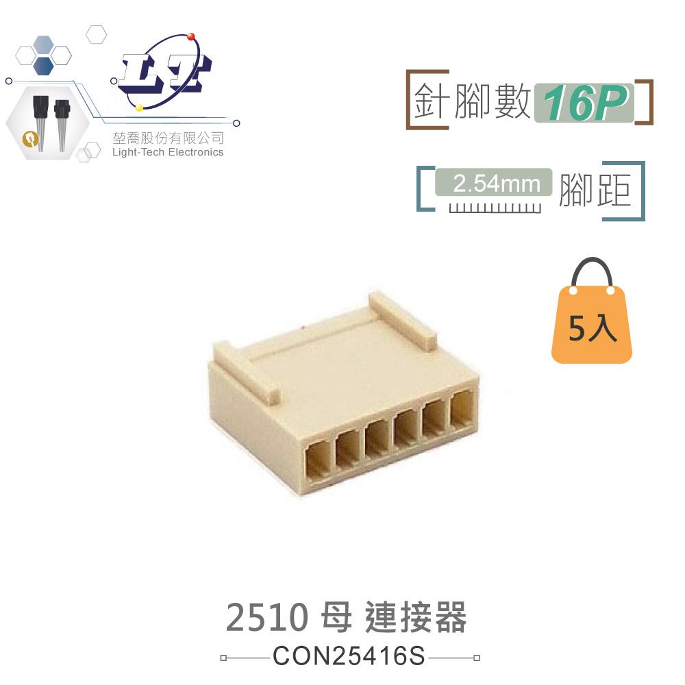 堃喬 堃邑 連接部品 線材連接器 PH 2.54mm 2510連接器 16P 2510母連接器 Pitch 2.54mm 5入/包