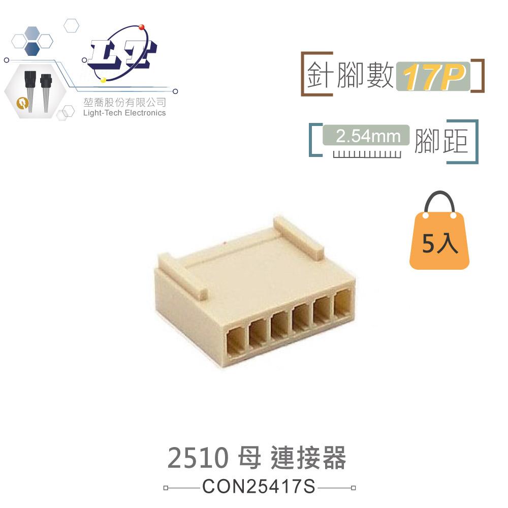 堃喬 堃邑 連接部品 線材連接器 PH 2.54mm 2510連接器 17P 2510母連接器 Pitch 2.54mm 5入/包