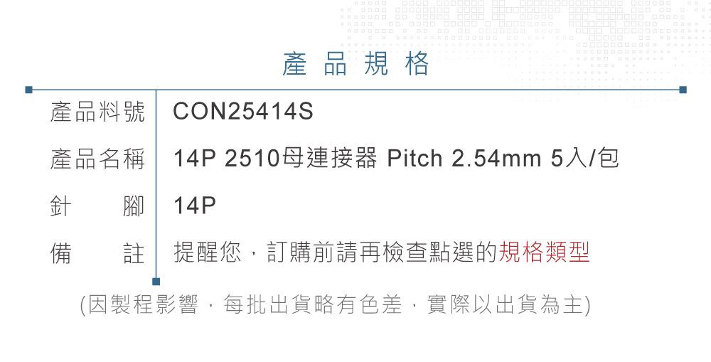堃喬 堃邑 連接部品 線材連接器 PH 2.54mm 2510連接器 14P 2510母連接器 Pitch 2.54mm 5入/包