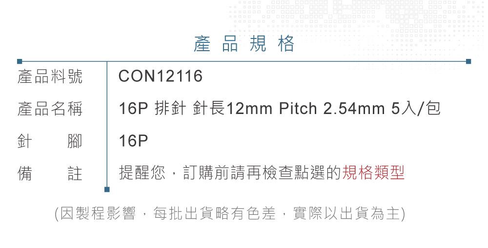 堃喬 堃邑 連接部品 PCB連接器  端子連接器  PH 2.54mm  排針連接器  1X254 16P 單排排針 PinHeader 針長12mm 180°插板式 Pitch 2.54mm 5入/包