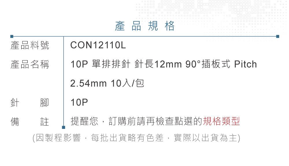 堃喬 堃邑 連接部品 PCB連接器  端子連接器  PH 2.54mm  排針連接器  1X254 10P 單排排針 PinHeader 針長12mm 90°插板式 Pitch 2.54mm 10入/包