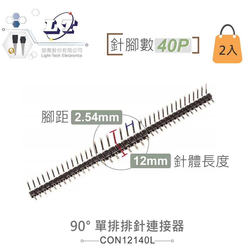 堃喬 堃邑 連接部品 PCB連接器  端子連接器  PH 2.54mm  排針連接器 1X254 40P 單排排針 PinHeader 針長12mm 90°插板式 Pitch 2.54mm 2入/包