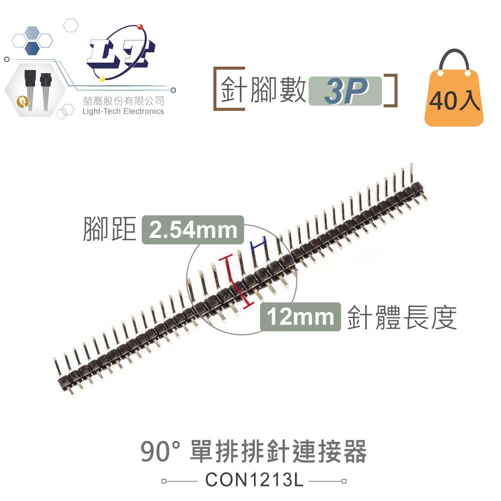 堃喬 堃邑 連接部品 PCB連接器  端子連接器  PH 2.54mm  排針連接器 1X254 3P 單排排針 PinHeader 針長12mm 90°插板式 Pitch 2.54mm 40入/包