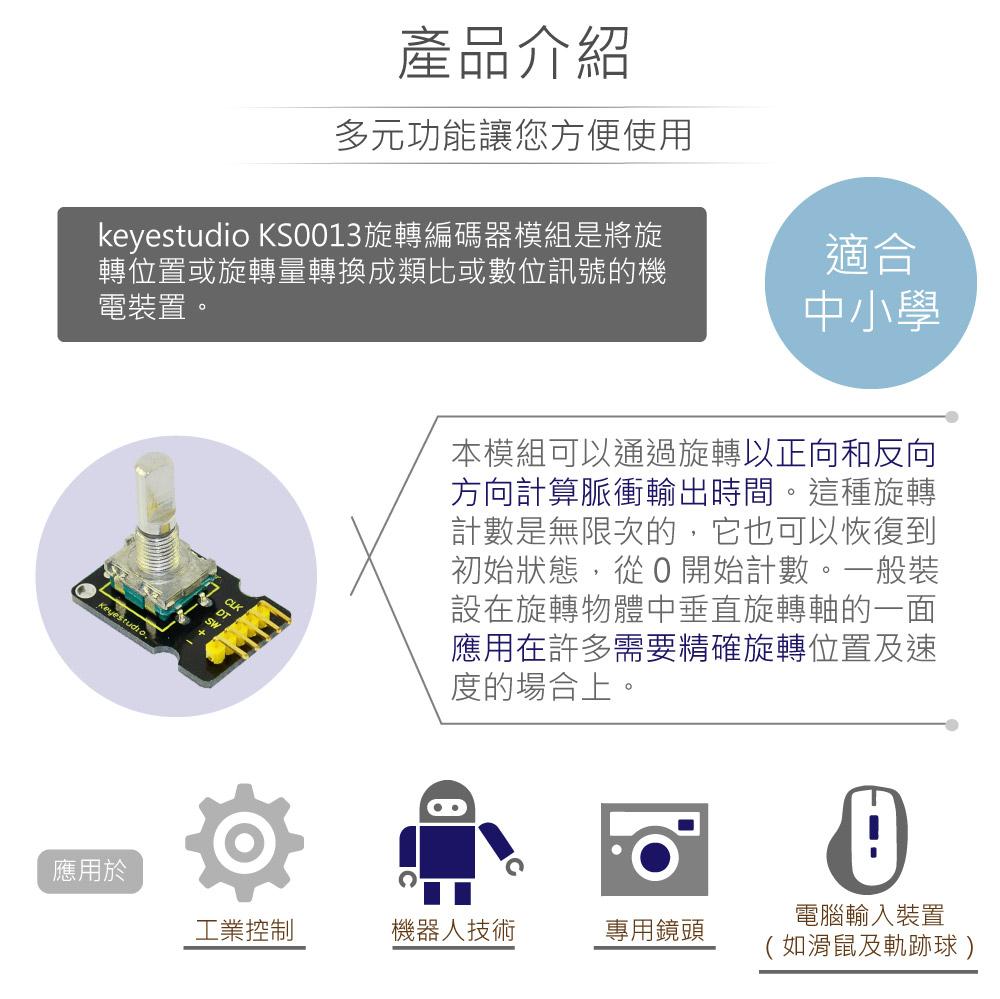 堃喬 堃邑 學校專區 品牌感測模組 旋轉編碼器模組 支援Arduino、micro:bit、Raspberry Pi等開發工具 適合中小學 課綱 生活科技 Keyestudio KS0013