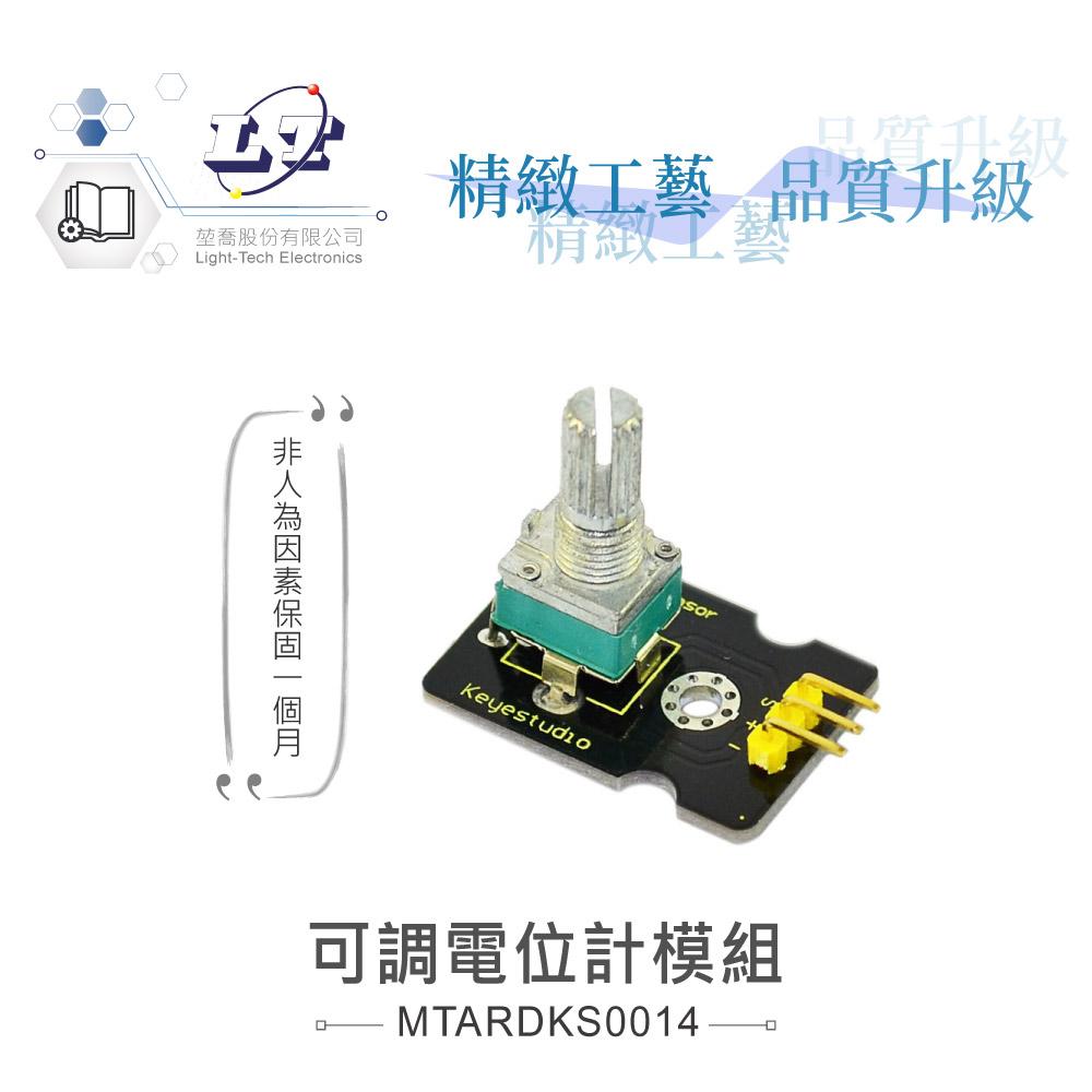 堃喬 堃邑 學校專區 品牌感測模組 可調電位器模組 支援Arduino、micro:bit、Raspberry Pi等開發工具 適合中小學 課綱 生活科技 Keyestudio KS0014